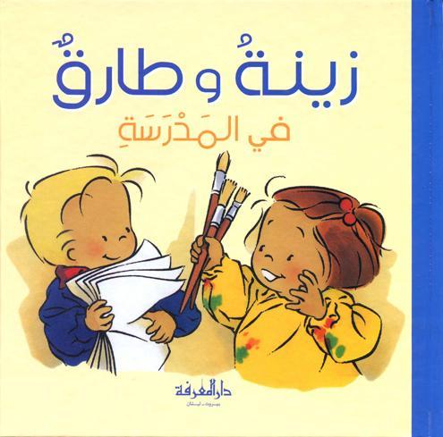 Zeina and Tarek-Zoé et Théo à l' école