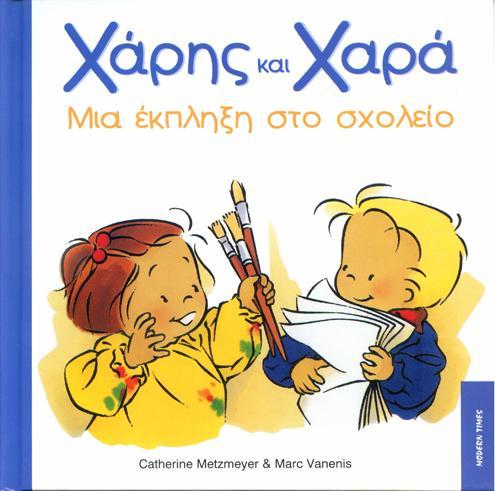 Χάρης και Χαρά-Μια εκπληξη στο σχολείο-Zoé et Théo à l'école