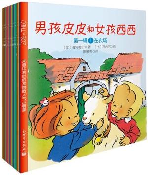 série Zoé et Théo-édition chinoise